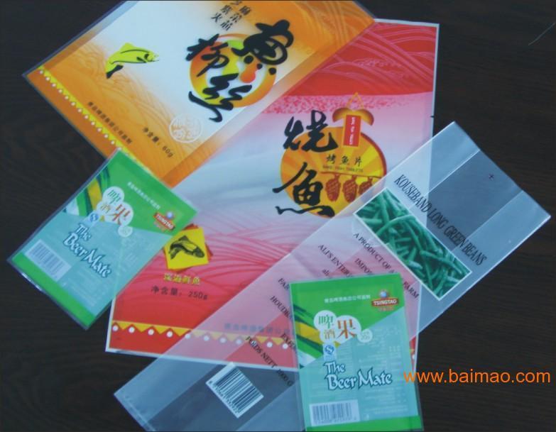 青岛厂家供应塑料食品袋、冷冻食品袋、复合食品袋