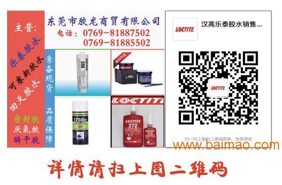 株洲乐泰胶水公司、销售热线:189-2929-0789