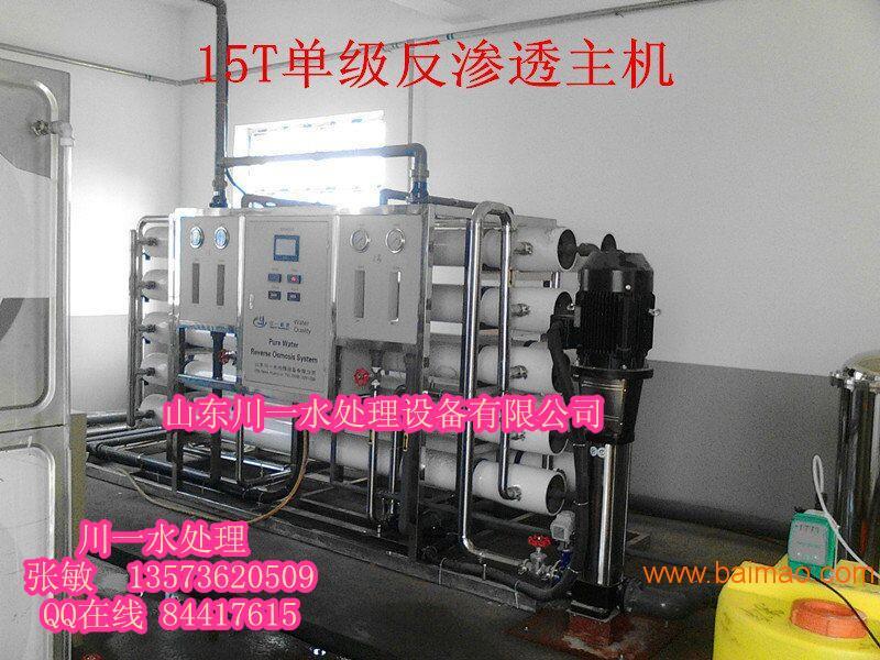 金属包装金属器械清洗用反渗透纯水设备川一反渗透设备