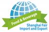 2018第十二屆上海國際進出口食品及飲料展覽會