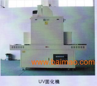 UV固化机供应,厦门烤箱厂家