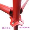 轮扣式脚手架生产厂家15075898696
