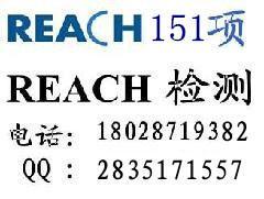 REACH151项候选清单更新简介