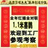 廣州奇墨王廠家大量批發1.1米喜鵲全年紅描金對聯