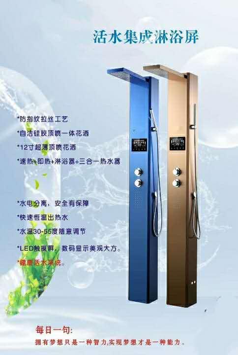 双模恒温速热淋浴屏集成电热水器厂家**国招商