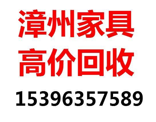 漳州二手家具回收,舊辦公家具,舊桌椅收購電話