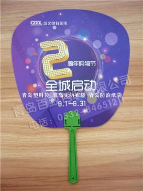 PP塑料广告扇