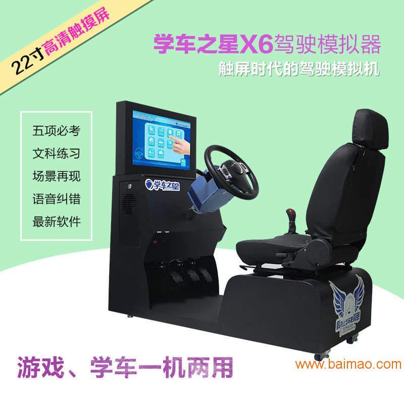 学车之星模拟汽车驾驶机哪有卖