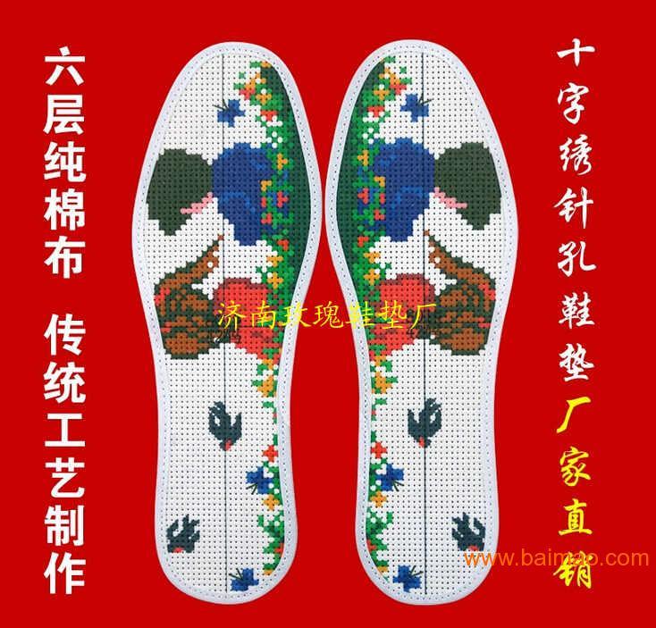 针孔十字绣印花鞋垫厂家批发代理纯棉防臭按摩针孔十字