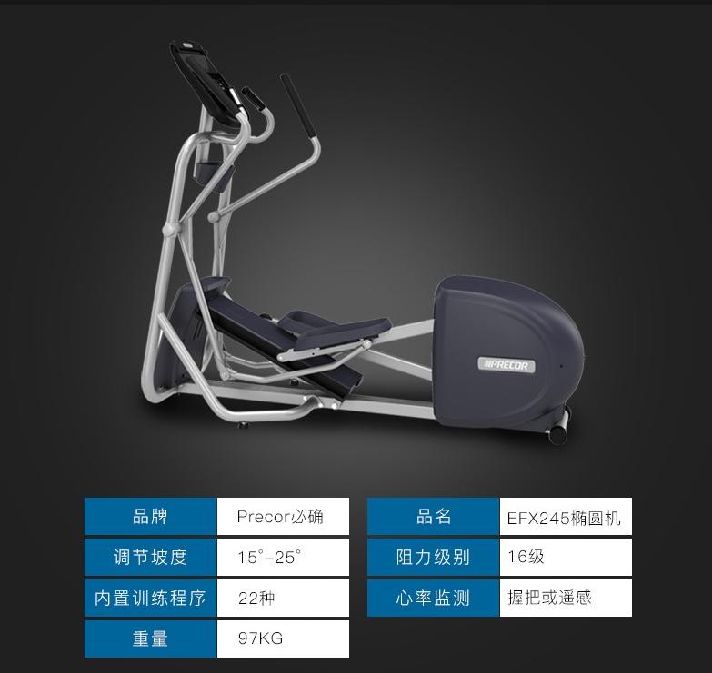 美国进口高档椭圆机必确EFX245家庭静音椭圆机