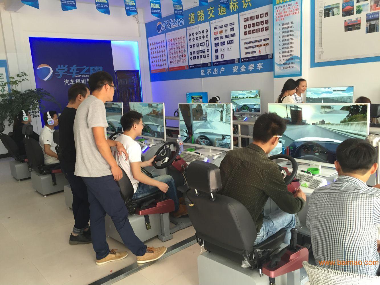 学车之星驾驶模拟器开店需要多少钱