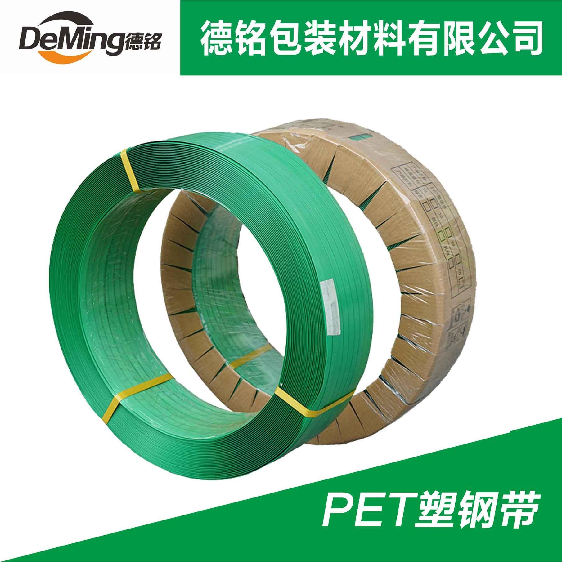 福州PET塑鋼帶廠家 福州德銘包裝材料有限公司