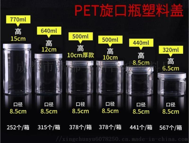 四川成都PET水晶蓋螺旋口塑料瓶鋁蓋塑料瓶食品級塑