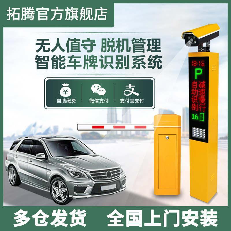 拓騰 智能車牌識別系統停車場收費系統道閘一體機