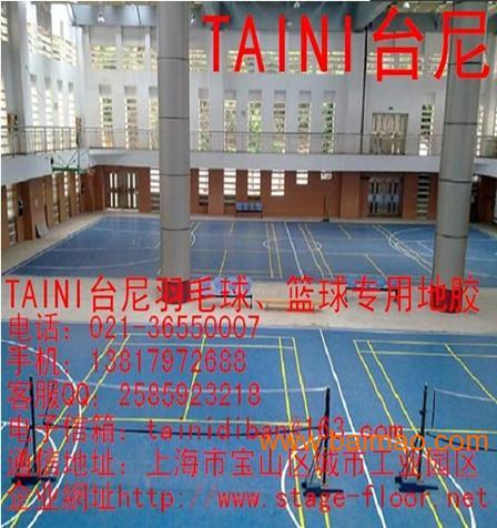 体育运动地板 羽毛球场地标准尺寸图 盐城羽毛球地胶,体育运动地板
