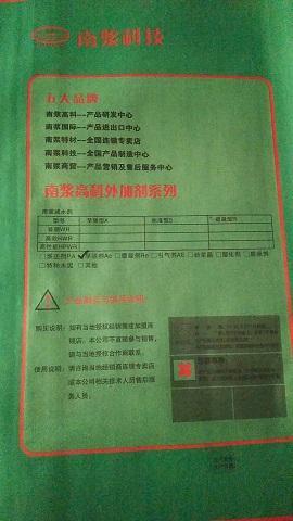 普洱早强剂掺量咨询生产厂家南浆科技