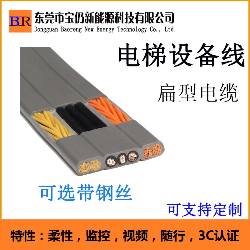 電梯線 扁電纜 電梯扁電纜 電梯扁電線 設備扁電纜