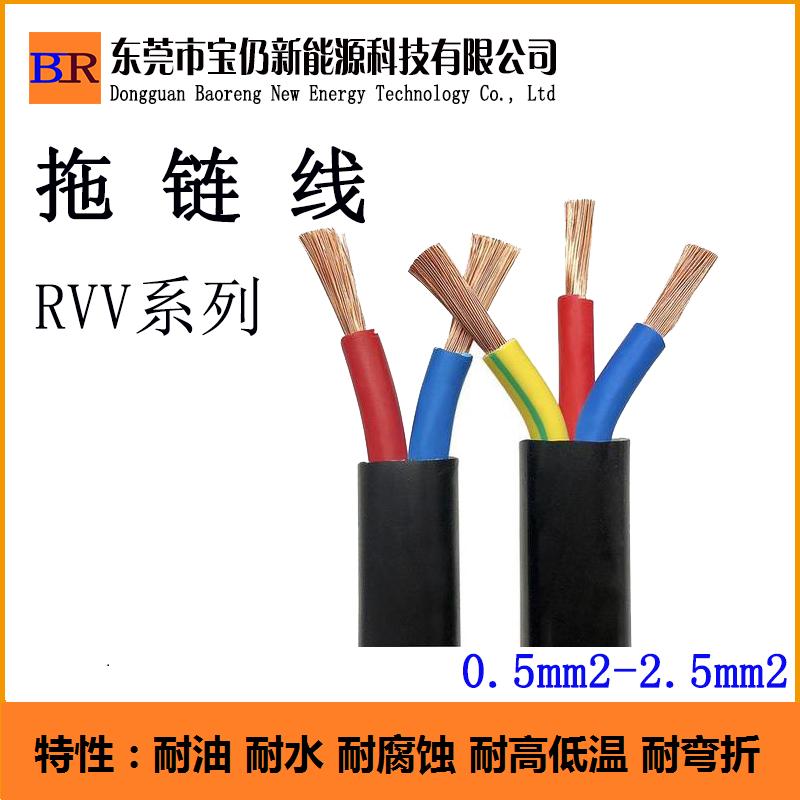 拖鏈電纜 拖鏈專用電纜 rvv控制電線 電源線