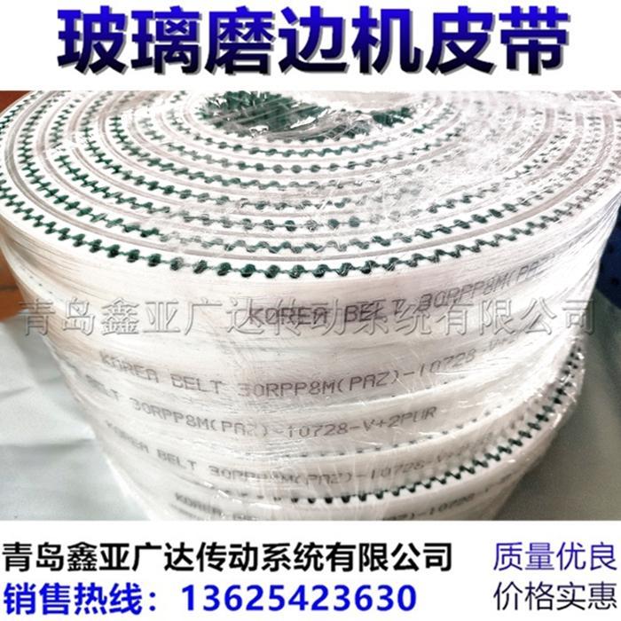 玻璃磨边机皮带加绿布聚氨酯同步带30RPP8M