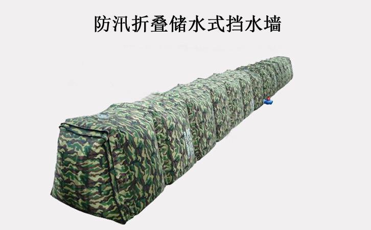 移动折叠储水式防汛挡水坝,堵水墙,应急抢险防洪墙-