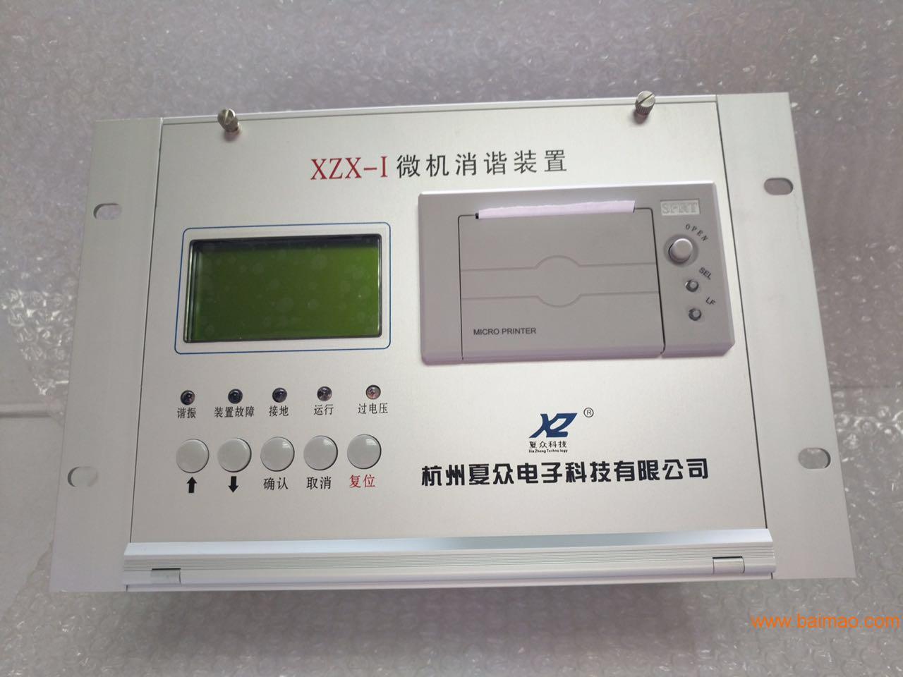 微机消谐装置厂家_微机消谐装置,微机消谐装置生产厂家,微机消谐装置
