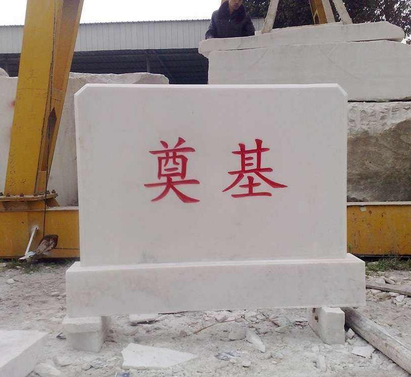 武汉奠基石厂家 武汉汉白玉奠基石价格