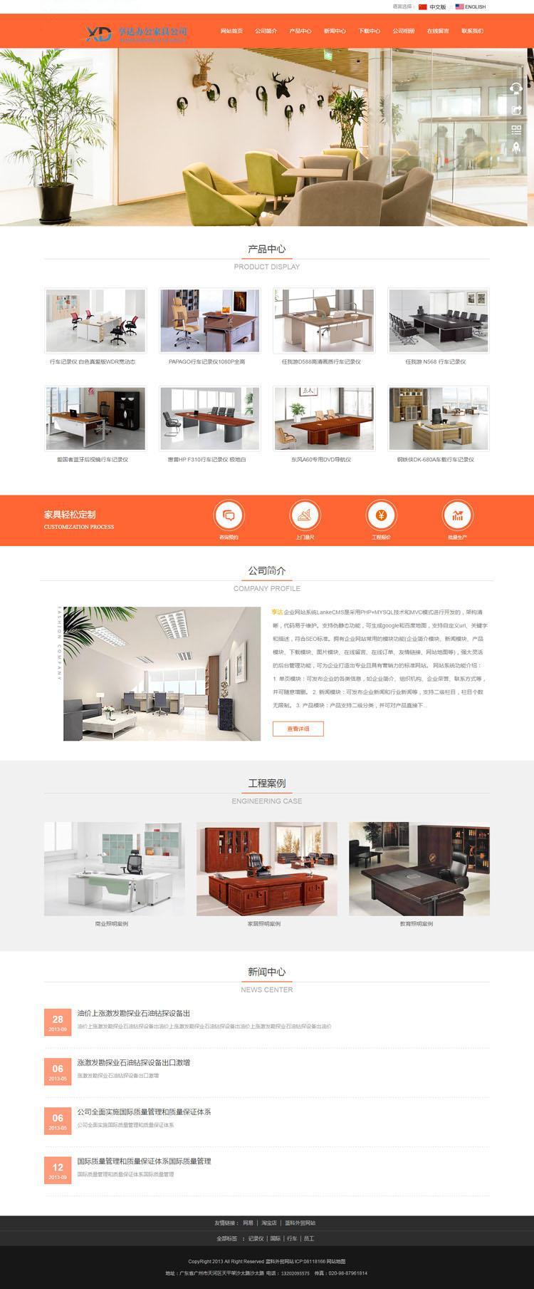 设计制作办公家具双语网站   家具公司外贸网站定制