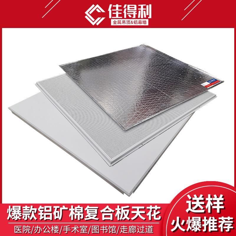 勾搭式瓦楞复合板吊顶天花 600*600铝矿棉板