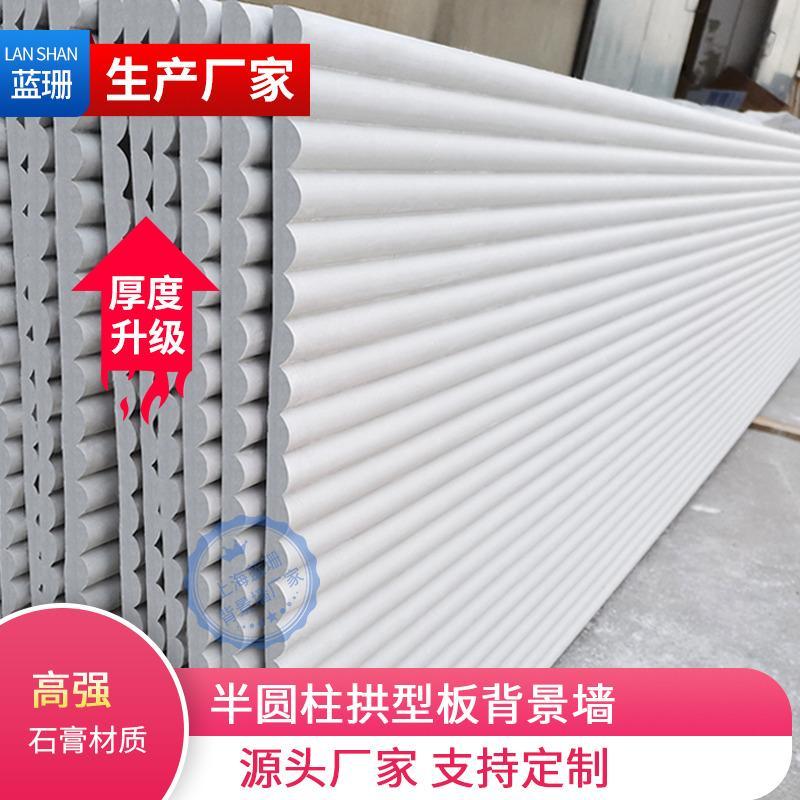 石膏GRG半圆柱拱型板定制异弧形造型护墙板浮雕