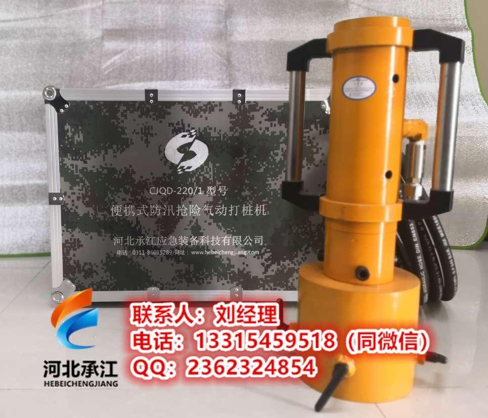 防汛气动打桩机_便携式气动植桩机厂家/河北承江