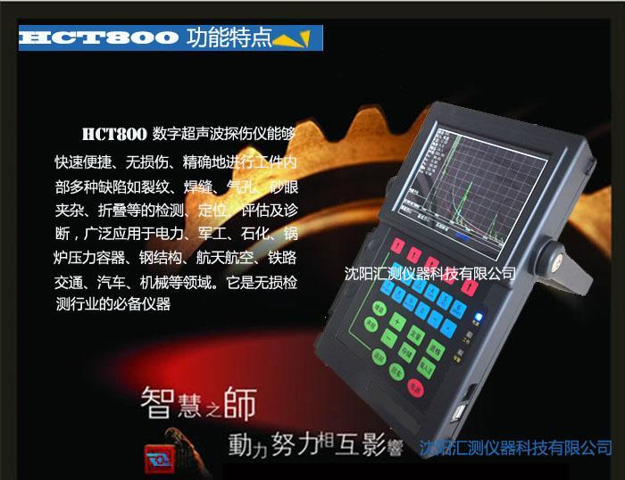 HCT-800