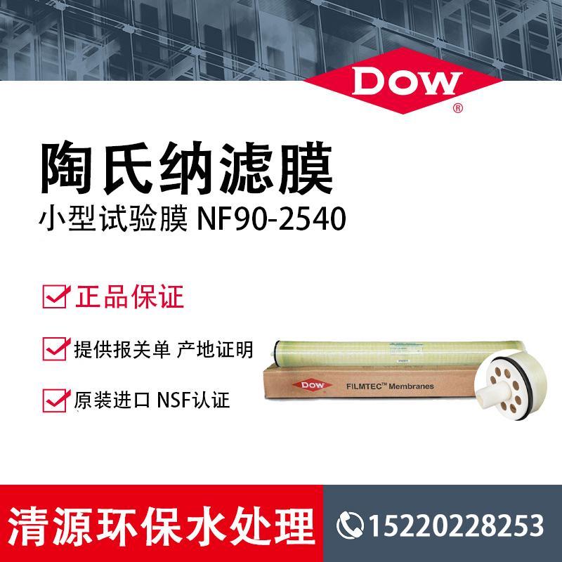 陶氏NF90-2540纳滤膜 水处理反渗透膜