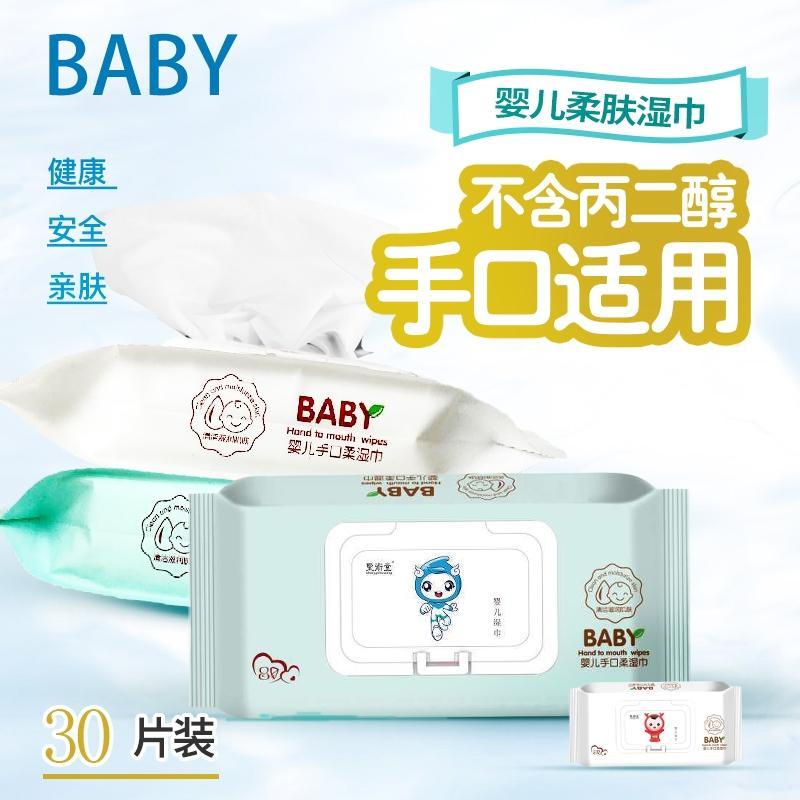 圣术堂湿巾婴儿手口柔湿巾宝宝手口**用健康湿巾