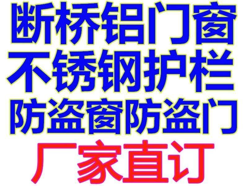 北京海淀區田村安裝陽臺護欄安裝不銹鋼防盜窗護網