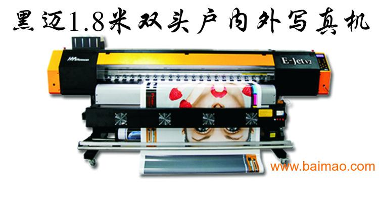 深圳黑迈户外高清写真机 1.8米双头极速写真王