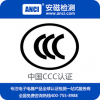CCC认证是什么 办理3C认证 3C认证多少钱