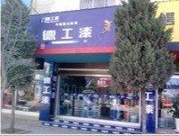 广东品牌内墙乳胶漆厂家诚招浙江经销商做代理免费加盟