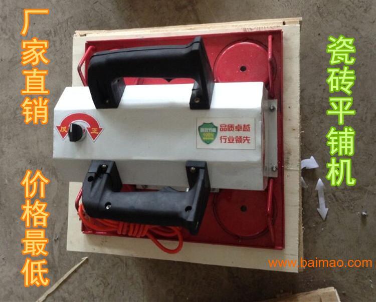 自动铺地板砖机-地砖平铺机 瓷砖平铺机 地砖铺设机 贴瓷砖机,地砖平铺机 瓷砖平铺机