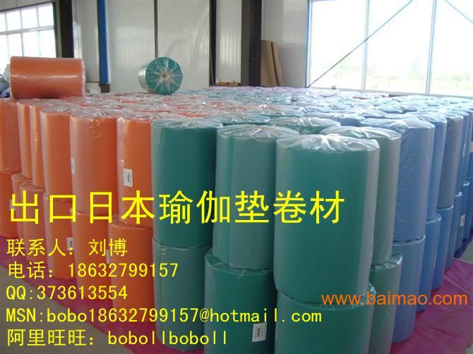 瑜伽垫卷材出口包装安全环保专供进出口贸易公司