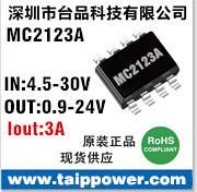 宽电压输入大电流开关降压稳压器MC2123A