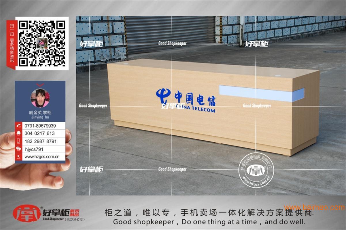 供应新品中国电信业务受理台定做批发