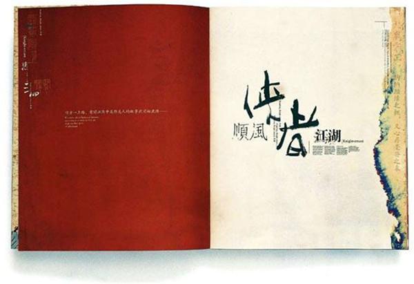 荣富之画册设计