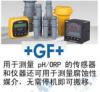 +GF+ Signet  PH计、ORP