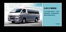 【昆明九龙车】昆明九龙汽车代理商 昆明歌华汽车