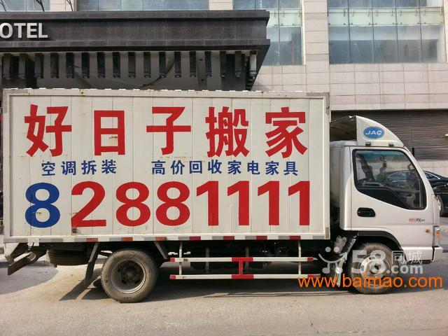 连云港专业搬家的公司
