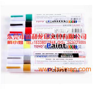 东洋油漆笔SA-101 东洋油漆笔