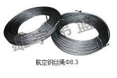 航空钢丝绳