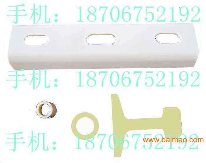 轨端绝缘、槽型绝缘、绝缘管垫、 四孔板、二孔板