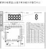 簡易價格便宜LCD顯示單功能計步器芯片IC