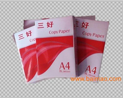 郑州70克A4三好复印纸